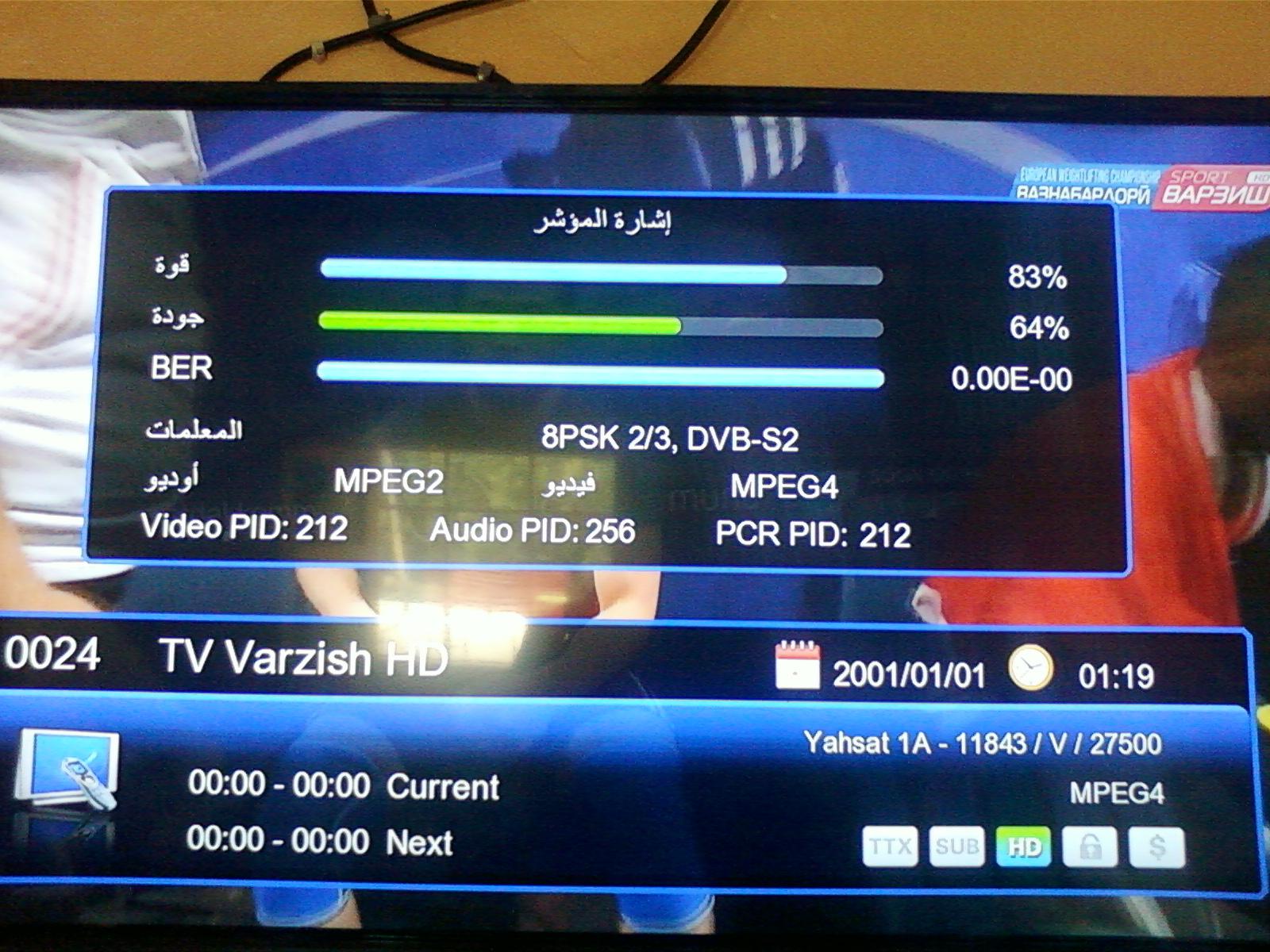 استقبال قناة Varzish Sport HD تنقل جميع المباريات