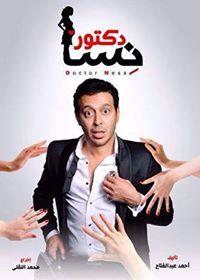 اوقات عرض مسلسل أمراض نسا على قناة الحياة فى رمضان 2014 , مسلسل doctor امراض نسا