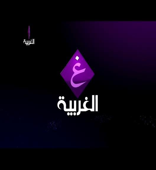 تردد قناة الغربيه , تردد قناة الغربيه الجديد على نيل سات 2013