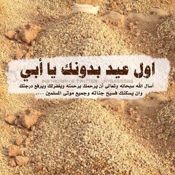 صور حزينة عن الميت في العيد مكتوب عليها , رمزيات العيد بدون ابي