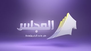 تردد قناة Al Majlis على النايل سات لعام 2016