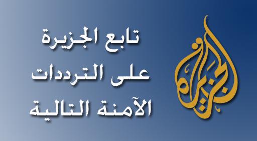 تردد قناة الجزيره 2016- تردد قناة الجزيره على النيل سات 2016