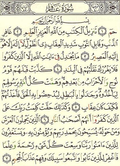 اسباب نزول سورة غافر ، فضل سورة غافر ، سبب تسمية سورة غافر