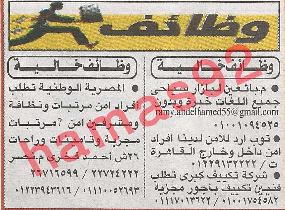 وظائف خالية جريدة الاخبار فى مصر الاحد 24/3/2013
