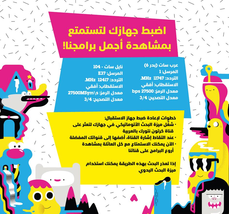 تردد قناة كرتون نت ورك بالعربية Cartoon Network Arabic على النايل سات