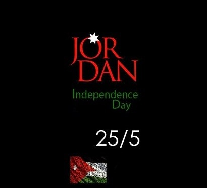 قصيدة عن الاستقلال الاردني , قصائد اردنية روعة , قصيدة وطنية