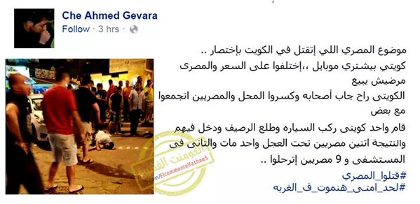 فيديو مقتل مصري بالكويت إثر مشاجرة بين مجموعة من الشباب