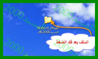 ����� ������ ����� ������� ����� ������ MDBox8_Plugin