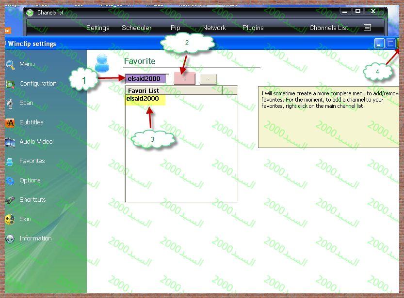 شرح عمل مفضلة في برنامج WinClip