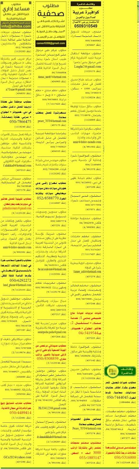 وظائف خالية فى دبى والامارات اليوم 20/3/2013