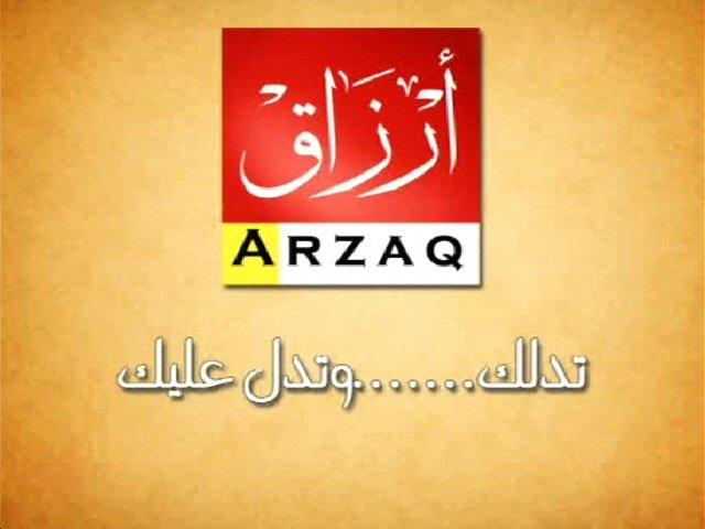 تردد قناة Arzaq Anbar على النايل سات , ترددات النايل سات الجديدة 2012