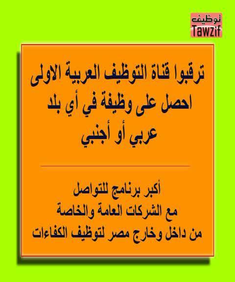 ���� ������ ��� ����� ���� ����� 2013 , ���� ���� tawzif ������ ��� ��� ��� 2013