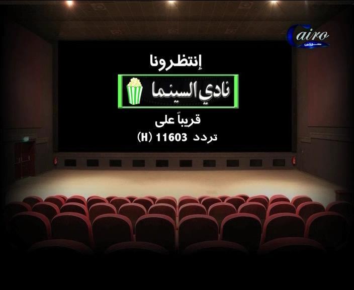 ���� ���� cinema CLUB 2014,���� ���� cinema CLUB ������ ��� ��� ��� 2014