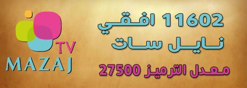 تردد قناة MAZAJ TV ,تردد قناة MAZAJ TV الجديد على نيل سات 2013
