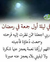 أول جمعة في رمضان , تغريدات صور اول جمعة برمضان