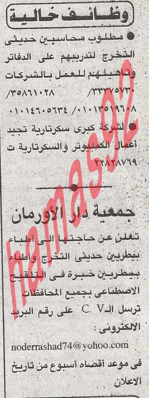 وظائف خالية جريدة الاهرام فى مصر الثلاثاء 26/3/2013