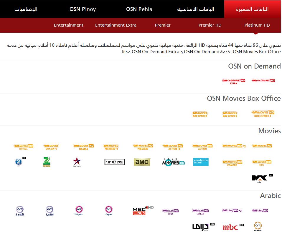 سعر الاشتراك في باقات قنوات osn جميع الدول الاردن , مصر , السعودية , الامارات , قطر