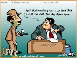 كاريكاتيرات ساخرة , كاريكاتير على احوال البلد , كاريكاتير مضحك 2018