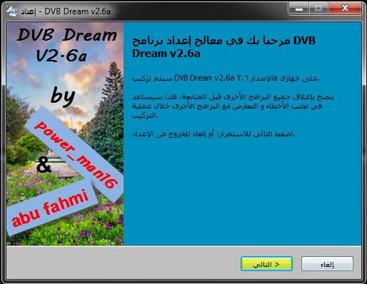 مشاهدة القنوات المفضلة بالترتيب مع أحدث نسخه الدريم dvbdream 2.6a من abu fahmi و power_man16