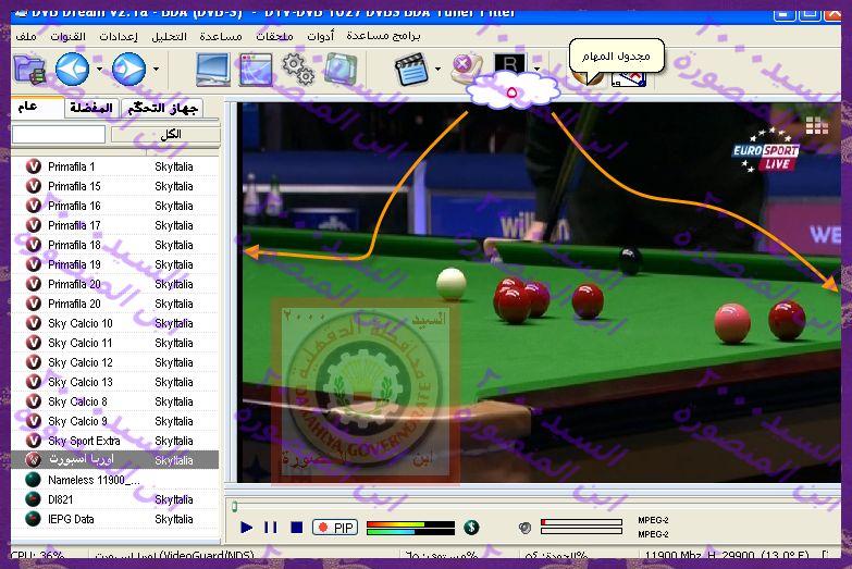 حل مشكلة الشاشة السوداء على برنامج DVB Dream