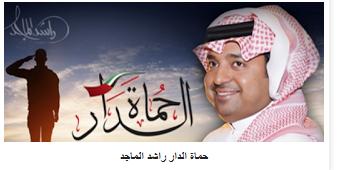 اغاني اماراتية وطنية جديد , اغاني وطنية عن الامارات