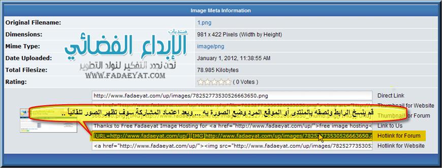 شرح طريقة رفع الصور في مركز الإبداع الفضائي - شرح طريقة رفع الصور في مركز رفع الصور