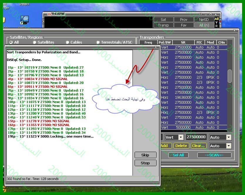 شروحات MyTheater الدرس الثانى - كيفية اضافة ملف ترددات لبرنامج MyTheater