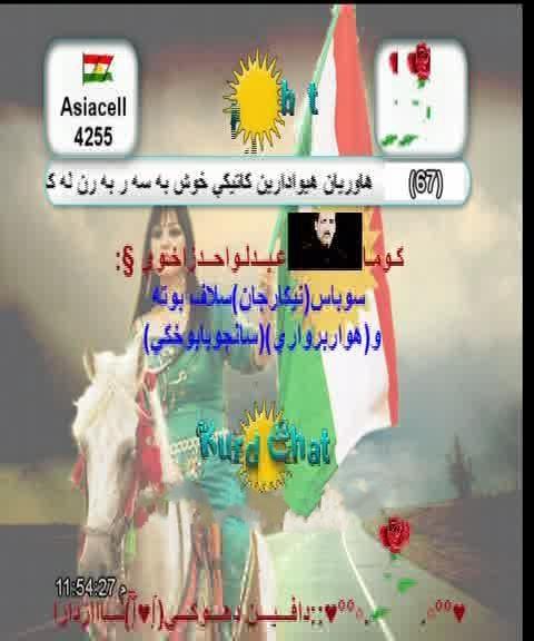 تردد قناه Kurd chat على النيل سات بتاريخ 2013-03-29