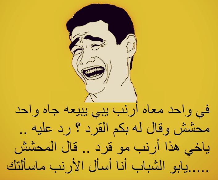 نكت سعودي جديدة أتحداك متضحكش حاسب لتموت من كتر الضحك