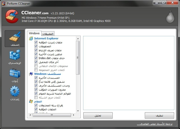 تحميل CCleaner 2013 عربي - برنامج سي كلينر 2013 اخر اصدار مجانا