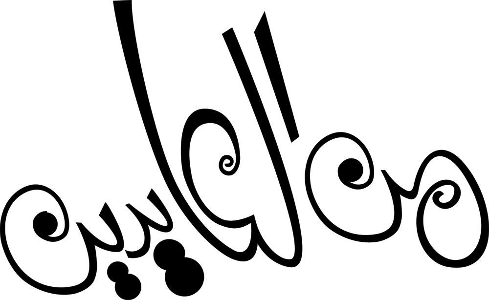 صور مخطوطة عيدكم مبارك , عيد مبارك بخطوط روعة