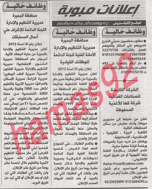 اعلانات الوظائف فى جريدة الاهرام الصادرة يوم الخميس 25-4-2013