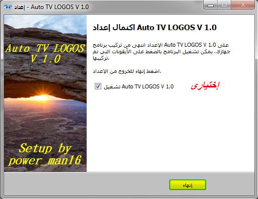 حصرى برنامجى الجديد Auto TV LOGOS V 1.0 فى نسخته الآليه لتحمل جميع لوجو القنوات بضغطه