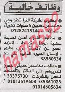 اعلانات الوظائف فى جريدة الاهرام الصادرة يوم الخميس 2-5-2013