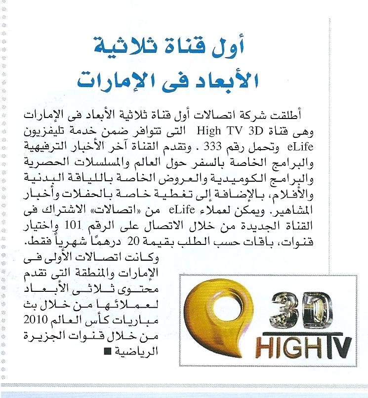 اول قناه عربيه تقنيه 3D