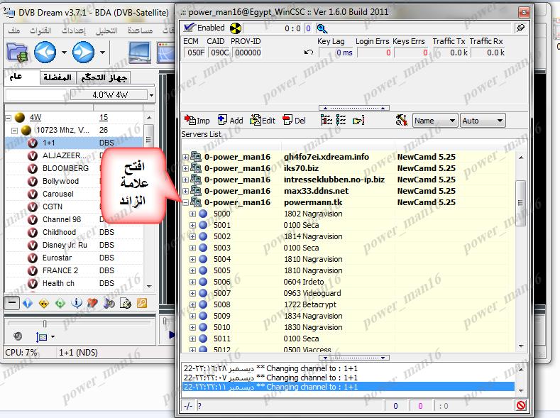 تعرف على ما هى القنوات المشفره التى تفتح بسيرفرات بلجن WinCSC أو Hadu لديك 22157922058209017963
