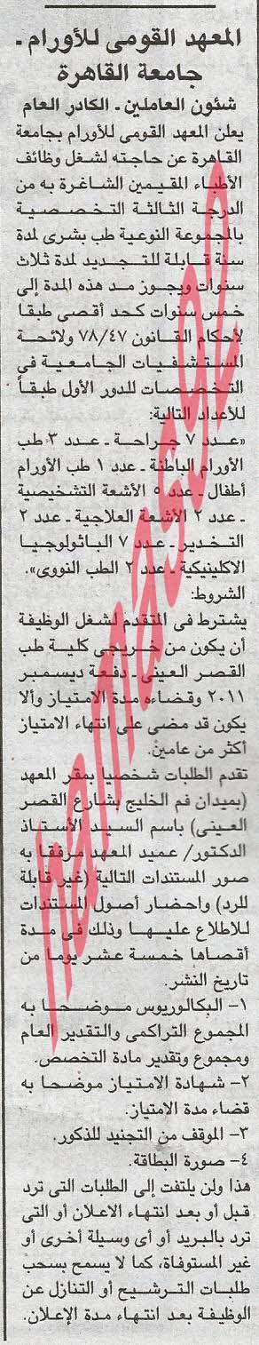 اعلانات الوظائف فى جريدة الجمهورية الصادرة يوم الجمعة 3-5-2013