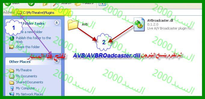شروحات MyTheatr الدرس الثامن - كيفية البث من خلال الشبكة المحلية MyTheatr