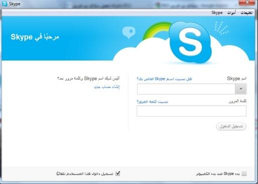 تحميل سكاي بي 2013 كامل - تنزيل برنامج سكاﯾبي 2013 عربي - داون لود ماسنجر سكاﯾبي