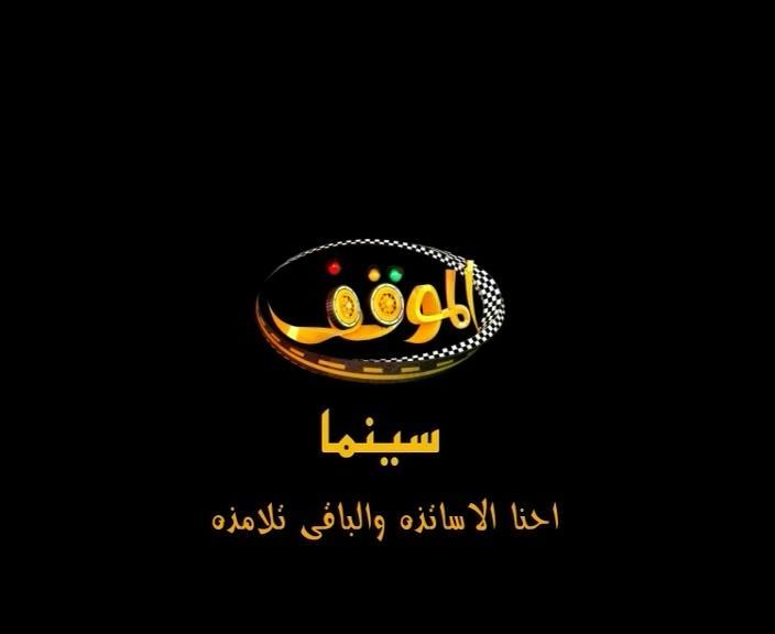 قناة الموقف سينما للافلام الجديد على نيل سات 2013
