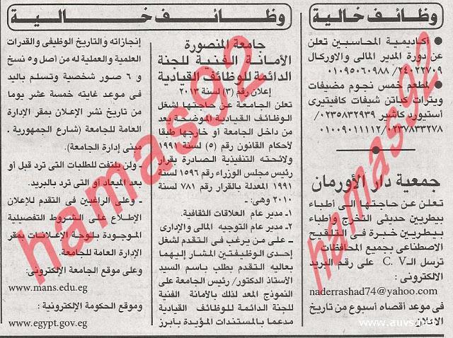 وظائف خالية جريدة الاهرام فى مصر الاربعاء 27/3/2013