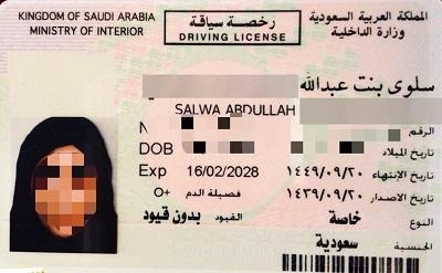 صور أول رخصة قيادة للنساء , صور الرخص النسائية بالسعودية