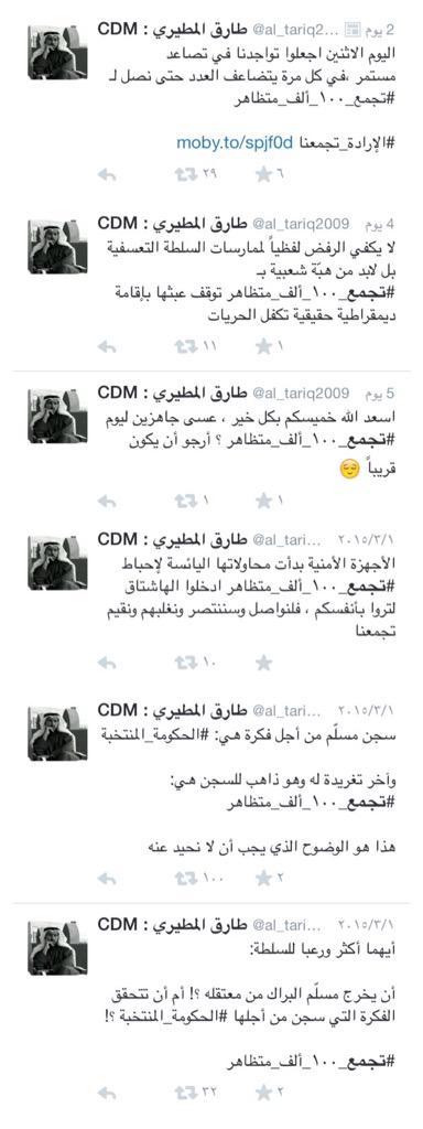 صور نص وتفاصيل تغريدة طارق المطيري المسيئة للسعودية