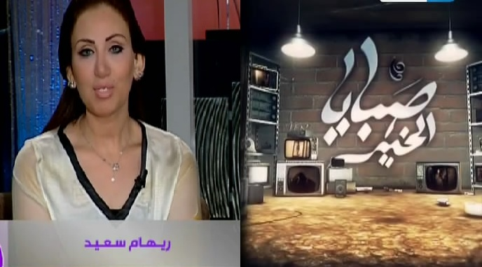 مشاهدة برنامج صبايا الخير حلقة يوم الاربعاء 19 فبراير 2014 كاملة على قناة النهار