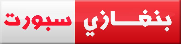 قناة بنغازى سبورت قريبا على النايل سات , تردد قناة بنغازى سبورت على النايل سات 2012