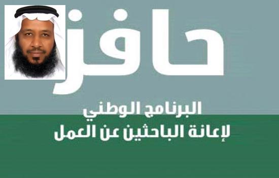 أخبار حافز يوم الجمعه 11-5-2012