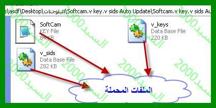 شرح برنامج keys.db_v_sids.db_SoftCam - برنامج لتحديث ملفات فك التشفير لكروات الستالايت 24301475998090081601