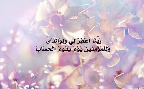 صور اللهم أغفر لي و لوالدي hd , صور ربي اغفر لي و لوالدي