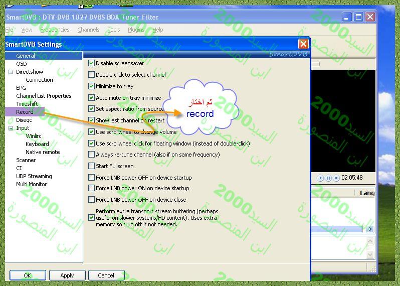 تغير مكان التسجيل SmartDVB 24610800034522268977.jpg