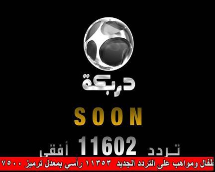 تردد قناة دربكة سينما Darbaka الجديد 2014 , قنوات الافلام العربيه الجديده على النايل سات 2014
